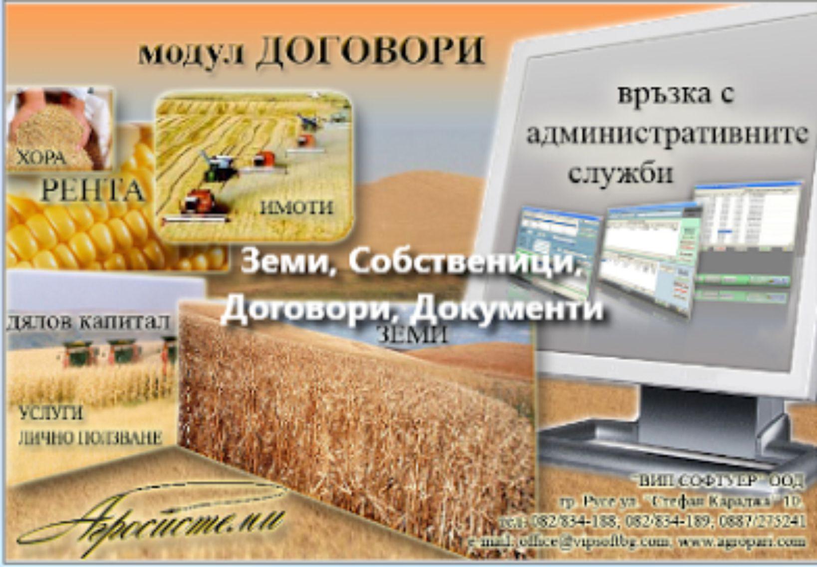 Агросистеми - софтуер за земеделие, цялостна интегрирана система